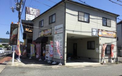 ソフトクリーム&焼き菓子の店Yamamoto