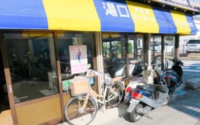湯口自転車・モータース商会