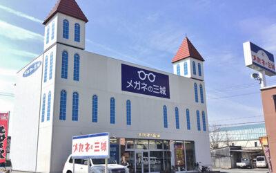 メガネの三城 太子店